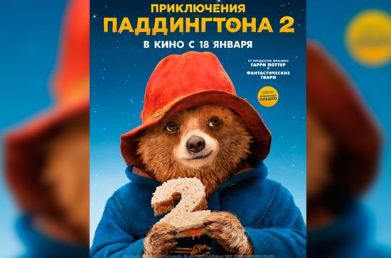 Кинотеатры обратились к Медведеву из-за переноса «Приключений Паддингтона — 2»