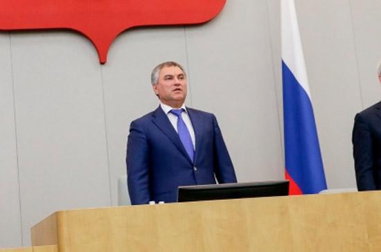 Володин утвердил состав Совета по законотворчеству
