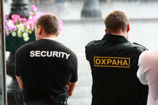 В Госдуме разработан новый закон о частной охранной деятельности