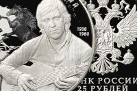 Центробанк выпустил памятную монету к юбилею Владимира Высоцкого