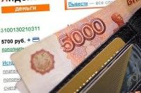В России могут запретить обналичивать деньги с анонимных электронных кошельков