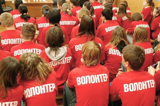 В Российской Федерации уравняли представления «волонтерство» и«добровольчество»