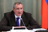 Рогозин назвал приоритетные направления диверсификации ОПК