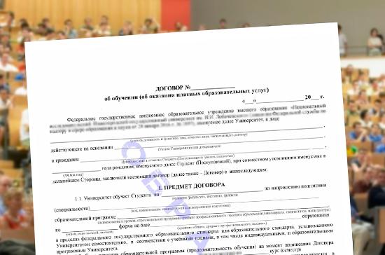 И Российской Федерации исчезнет представление «образовательные услуги»