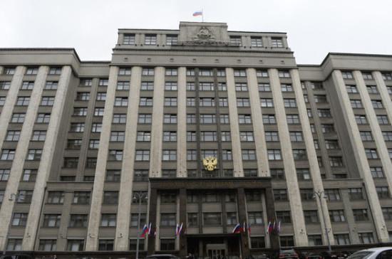 В государственной думе оценили привлекательность 2-го этапа налоговой амнистии вРФ