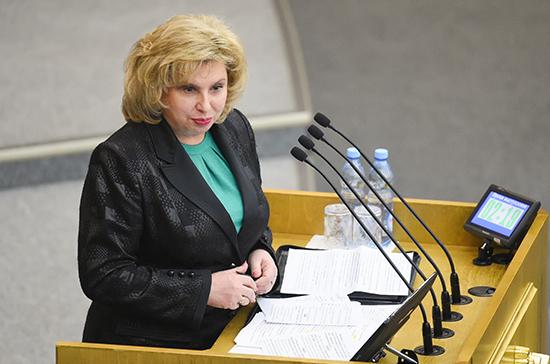 Москалькова призвала Государственную думу принять закон обосвобождении заключенных поболезни