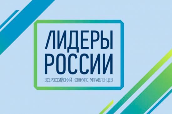 Представители ОНФ стали финалистами конкурса «Лидеры России»