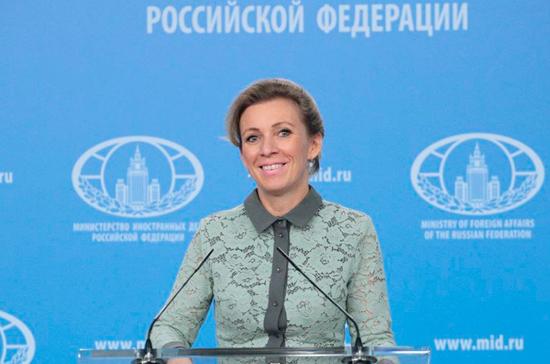 Захарова: Порошенко показал флаг ЕС безлюдному залу в Мюнхене