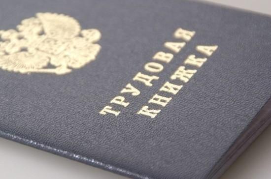 Минтруд назвал примерный срок появления электронных трудовых книжек