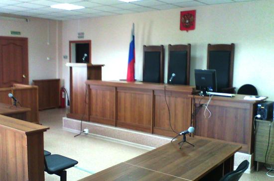 Госдума может упростить получение информации о судимости кандидата в присяжные