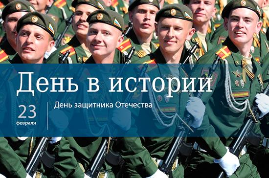 Жители России празднуют День защитника Отечества