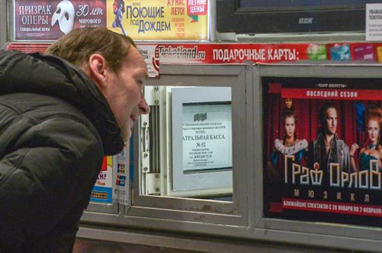 За спекуляцию театральными билетами вскоре будут штрафовать
