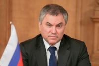 Володин: российское законодательство должно опережать время