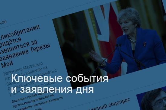 Парламент за 60 секунд. 13 марта
