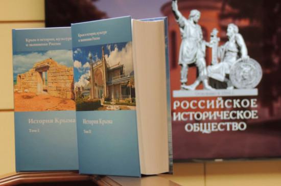В Российском историческом обществе презентовали двухтомник «История Крыма»