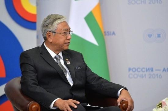 Президент Мьянмы уходит вотставку
