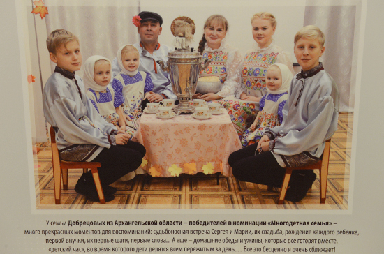 В Госдуме открылась выставка «Семья года — 2017»