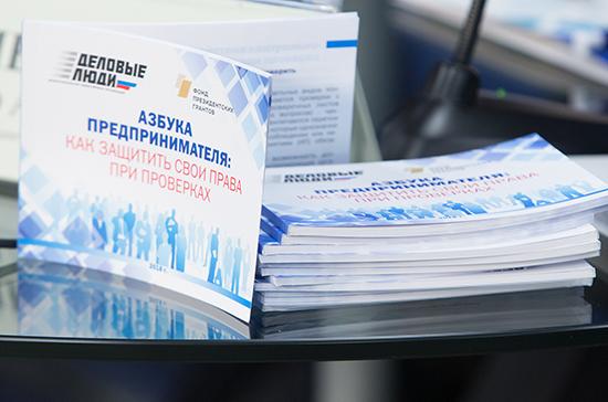 Избежать проблем при проверках бизнесменам поможет специальный справочник