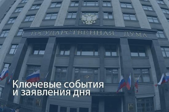Володин выразил сожаления родственникам погибших вКемерове