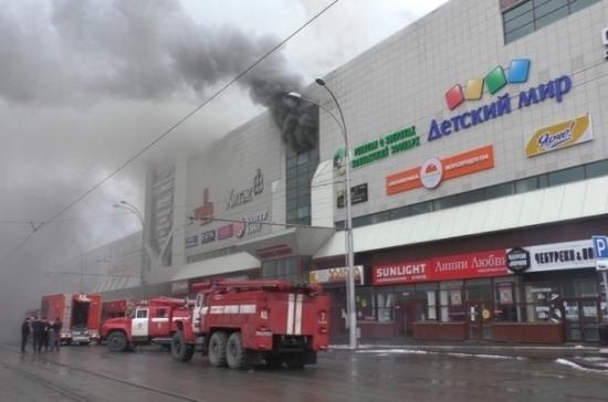 СКвозбудил дело после смерти четырех детей напожаре вкемеровскомТЦ