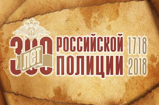 В Ростовской области стартовала акция «300 лет в минуту» к Дню российской полиции