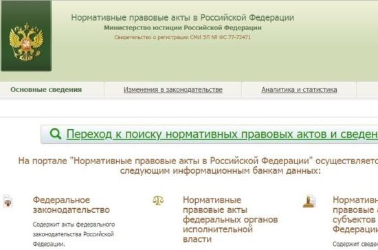Порядок доступа к реестру соглашений субъектов Федерации изменён