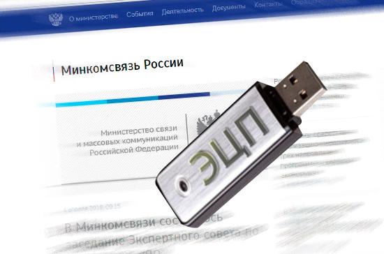 Полномочия пользователей ЭЦП могут закрепить в едином сертификате