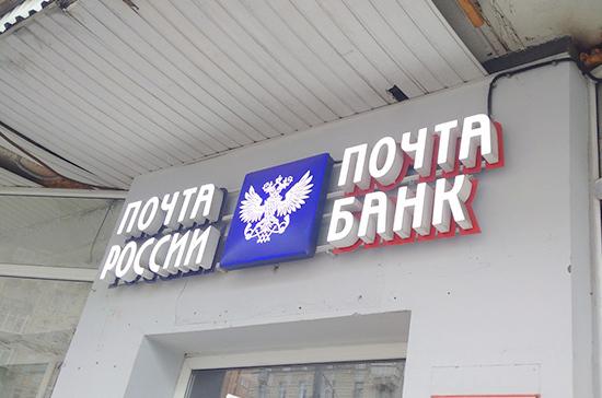 ВГД внесен новый проект закона обакционировании «Почты России»