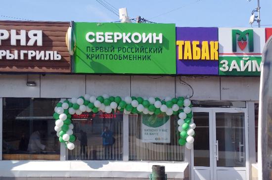 Первый российский пункт обмена биткоинов оказался рекламным агентством