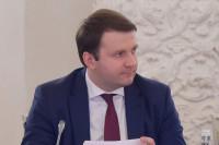 Орешкин призвал ввести новый критерий для господдержки компаний