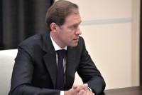 Минпромторг пообещал поддержать попавшие под санкции компании