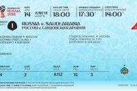 FIFA представила дизайн билетов на матчи ЧМ-2018
