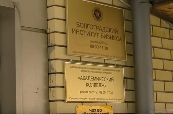 В Волгограде задержаны 13 преподавателей института бизнеса за взятки со студентов