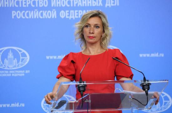 Захарова прокомментировала идею исключенияРФ изСовбеза ООН