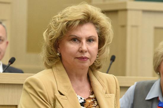 Москалькова представит Путину доклад особлюдении прав человека вРФ
