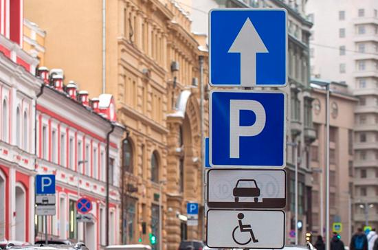 Муниципалитеты смогут получать данные о нарушителях правил оплаты парковки