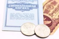 Сберегательные и депозитные сертификаты придут на смену сберкнижкам