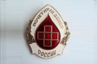Звание почётного донора в России можно получить за три года
