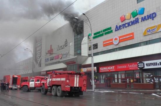 СМИ узнали о причинах пожара в Кемерове