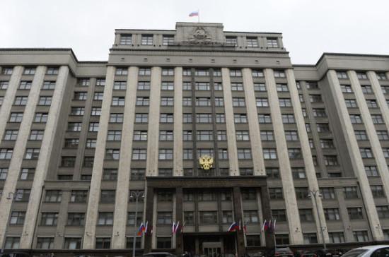 Госдума привлечёт экспертов к разработке законопроектов по цифровой экономике