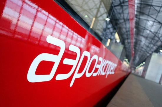 «Аэроэкспресс» отменил плату за провоз животных и велосипедов