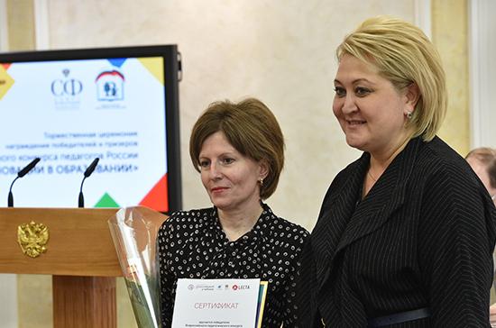 В Совфеде наградили победителей конкурса «Мои инновации в образовании»