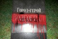 В Одессе радикалы залили краской названия российских городов-героев