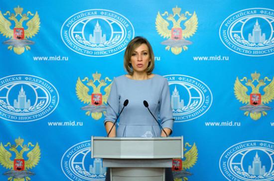 Захарова назвала ложью заявления о препятствовании доступу специалистов ОЗХО в Думу