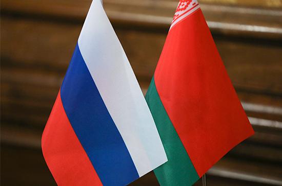 Парламенты России и Белоруссии укрепят сотрудничество
