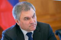 Спикер Госдумы предложил создать рабочую группу по законопроекту об ответных санкциях
