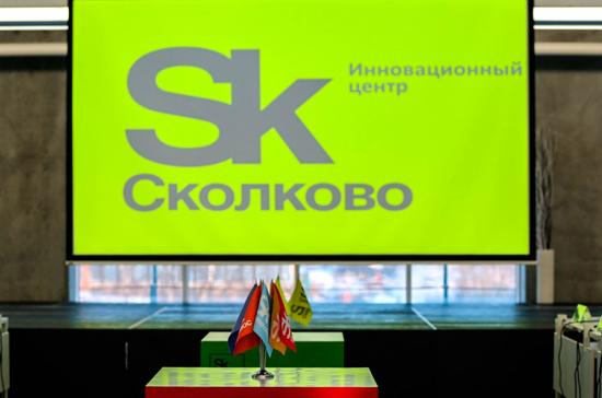 Правительство внесло в Госдуму законопроект о развитии «Сколково»