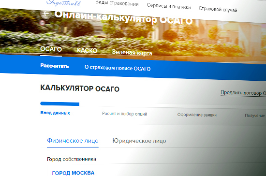 В продажах электронного ОСАГО произошёл сбой из-за блокировки Telegram