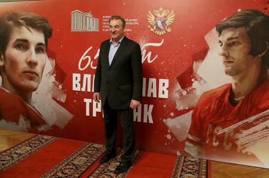 Владислав Третьяк отмечает 66-летие