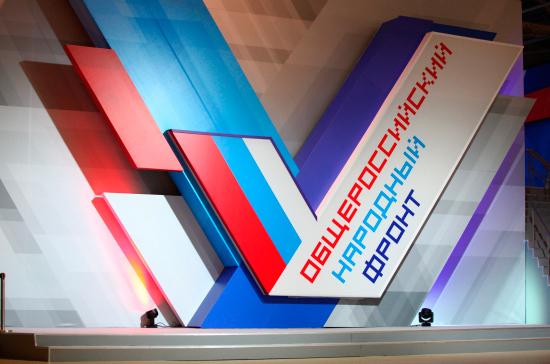 ОНФ предложил доверенным лицам Путина принять участие в работе движения